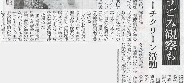 南海日日新聞・奄美新聞に掲載