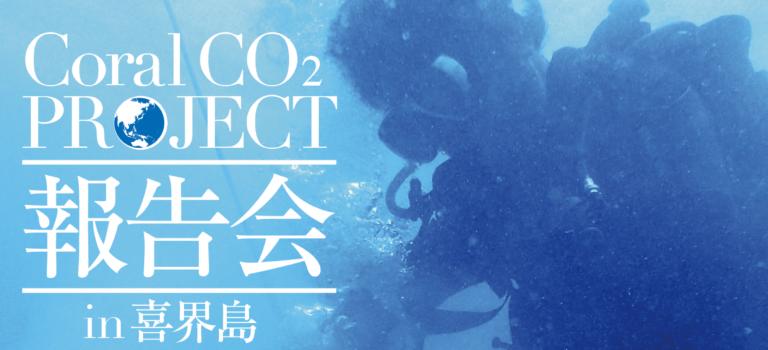 〈イベント〉Coral Co2プロジェクト 報告会