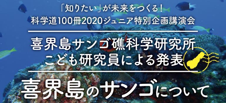 〈イベント〉喜界島サンゴ礁科学研究所 こども研究員による発表「喜界島のサンゴについて」