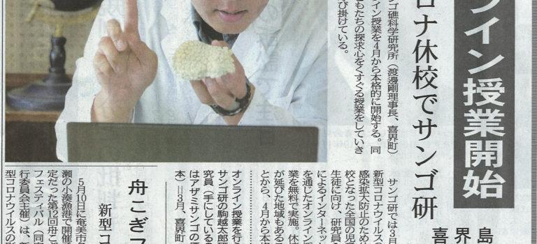 オンラインサンゴ塾が南海日日新聞・奄美新聞に掲載されました。