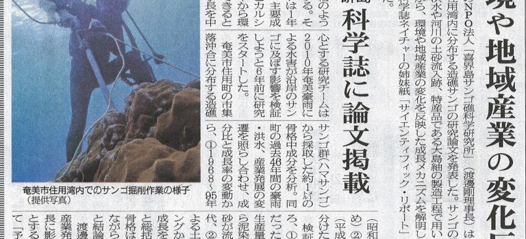 奄美大島住用湾のサンゴ調査結果が南海日日新聞・奄美新聞に掲載されました。