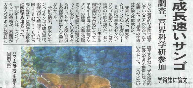 Samuel Kahng 先生とサンゴ礁科学研究所の共同研究成果が南海日日新聞に掲載されました!