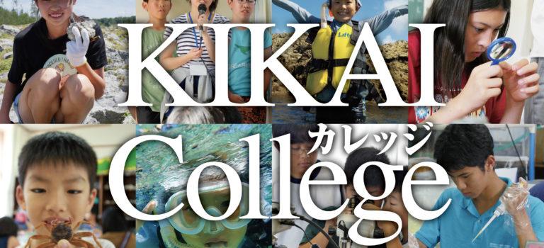 KIKAIカレッジ〜オープンラボウィーク〜開催報告